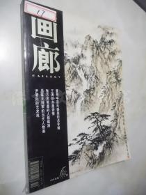 画廊 2004年第6期(总第九十七期)董寿平专辑