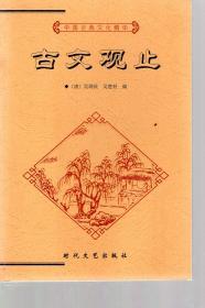 中国古典文化精华.古文观止