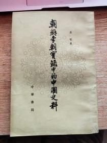 朝鲜李朝实录中的中国史料 二