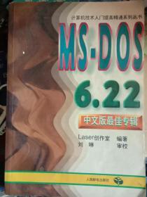 MS一D0S6.22中文版最佳专辑