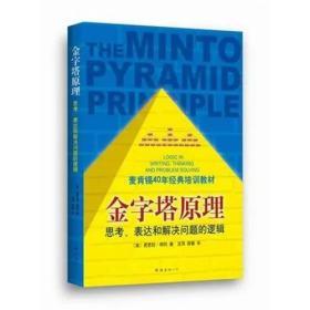 金字塔原理 平装