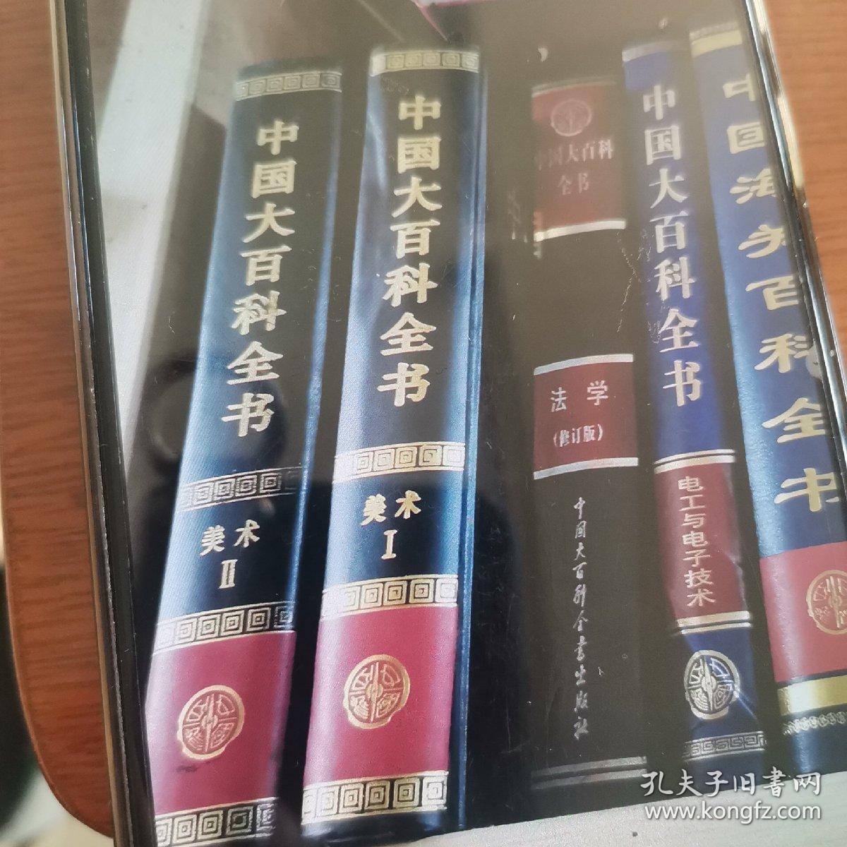 中国大百科全书.美术1.2