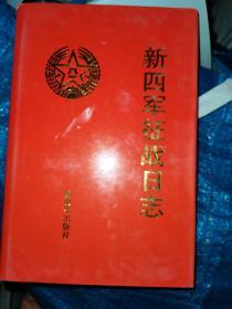 新四军征战日志