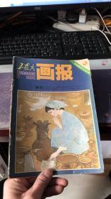 工农兵画报(1980年第3期 总325期)