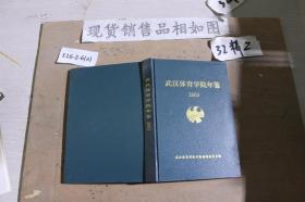 武汉体育学字年鉴2003