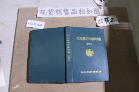 武汉体育学院年鉴2005
