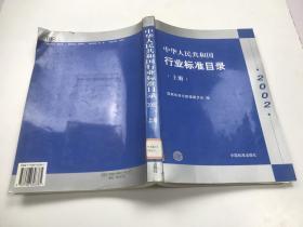 中華人民共和國行業標準目錄2002 上冊