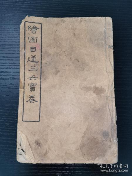 在售孤本,民国宝卷《绘图目莲救母三世宝卷》上中下一厚册全,附有版画