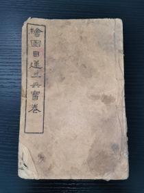 在售孤本,民國寶卷《繪圖目蓮救母三世寶卷》上中下一厚冊全,附有版畫。