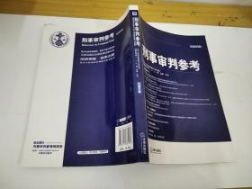 刑事审判参考 2013年第4集 (总第93集)
