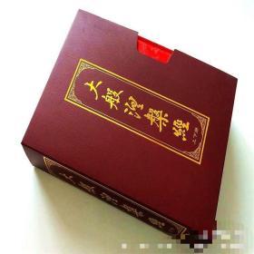 新版 大般涅槃经 精装版16开 36卷 上下册 南本