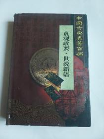 中国古典名著百部《贞观政要 世说新语》