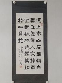 保真书画,开国将军,少将,彭飞书法一幅,原装裱纸本镜心,尺寸82×37.5cm。历任华东野战军参谋长,副师长,抗美援朝副军长等职。