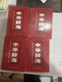 中华辞海(全4册)