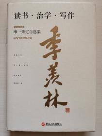 读书·治学·写作(精装珍藏本)