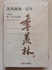 风风雨雨一百年(精装珍藏版)