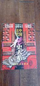 中国古代艳史大系  全三册   精装 带盒