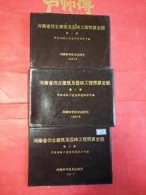 河南省仿古建筑及园林工程预算定额