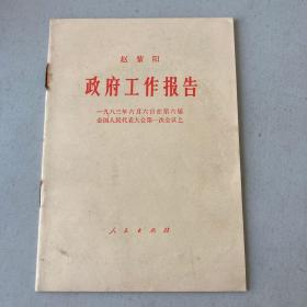 政府工作报告 1983年