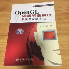 万水计算机编程技术与应用系列:OpenGL高级编程与可视化系统开发:系统开发篇(无光盘)