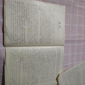 通知(中国共产党中央委员会1966年5月)