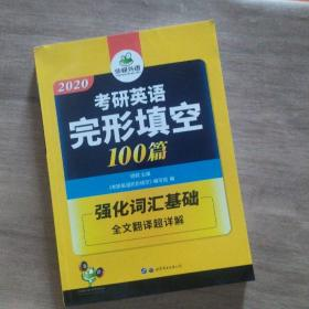2018考研英语完形填空 100篇 华研外语