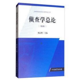 侦查学总论 第2版 杨宗辉 中国检察出版社