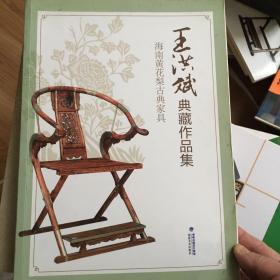 王洪斌典藏作品集