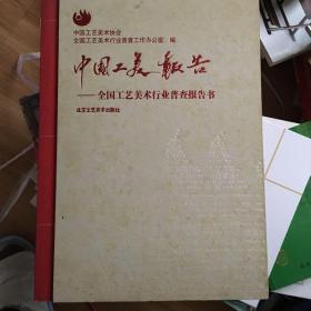 中国工美报告:全国工艺美术行业普查报告书
