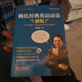 赖氏经典英语语法(新版):新版赖氏经典英语语法 无光盘