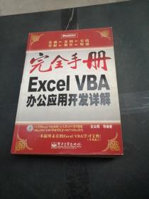 完全手册 Excel VBA办公应用开发详解