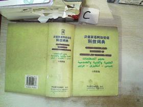 汉语英语阿拉伯语科技词典