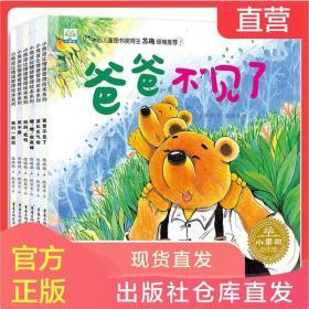 小熊波比情绪管理系列绘本 全套6册 宝宝情商培养教育故事书0-3-6