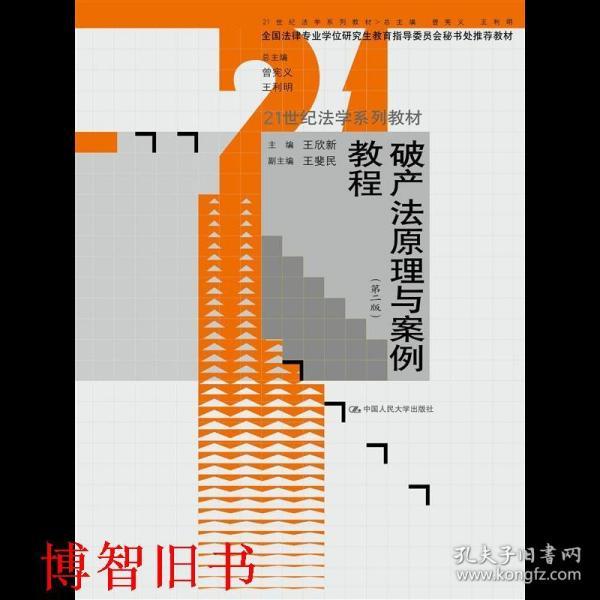 破产法原理与案例教程(第二版)