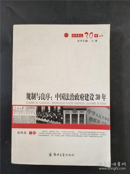 规制与良序:中国法治政府建设30年