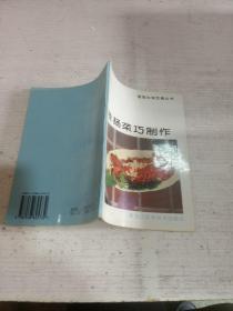 淮扬菜巧制作