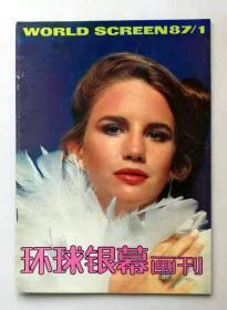 环球银幕画刊1987年第1期
