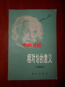 相对论的意义 A.爱因斯坦著 1版6印(底封有书店印章 内页泛黄自然旧无勾划)