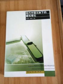 现代中国文脉下的建筑理论