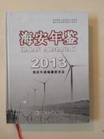 海安年鉴2013