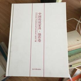 中国传统家具·仙作卷