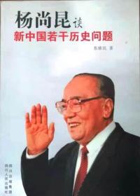 《杨尚昆谈新中国若干历史问题》苏维民 著,大16开153页,2010年四川人民出版社平装正版(看图),多买几本合并运费。