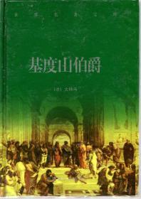 世界名著宝库.基督山伯爵.上、中、下册.3册合售