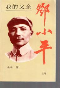 我的父亲邓小平.上卷