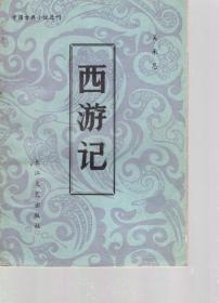 中国古典小说选刊.西游记.上