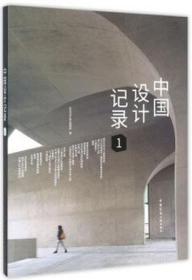 中国设计记录 1 《室内设计师》编辑部 9787112190591 中国建筑工业出版社 蓝图建筑书店