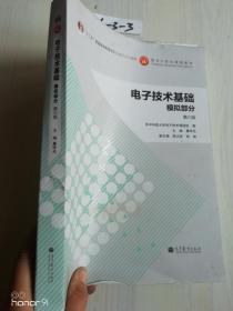 电子技术基础 模拟部分 第六版