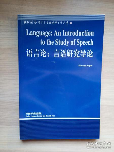 语言论:言语研究导论