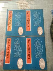 張大千臨摹敦煌壁畫(店內編碼4-3-2)