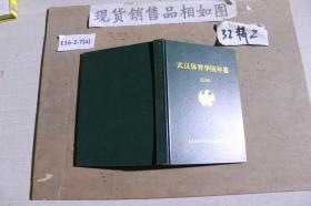 武汉体育学院年鉴2006 精装